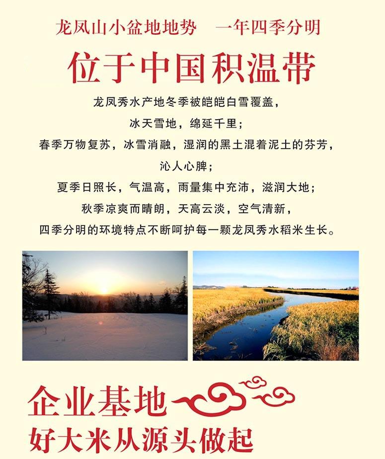 龙凤秀水品牌基地1xx.jpg